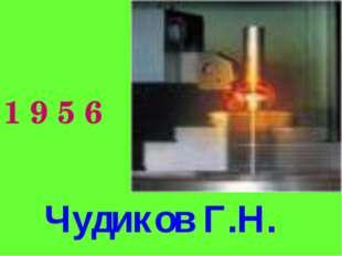 Чудиков Г.Н. 1 9 5 6