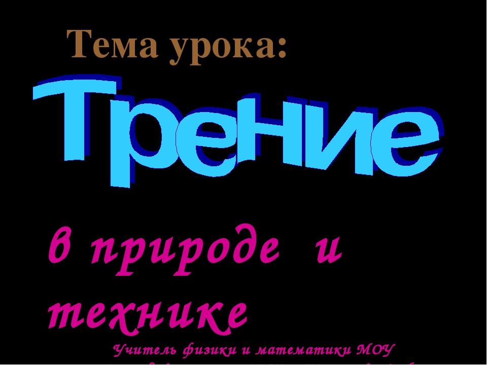 Тема урока: в природе и технике Учитель физики и математики МОУ «Стародевичен...