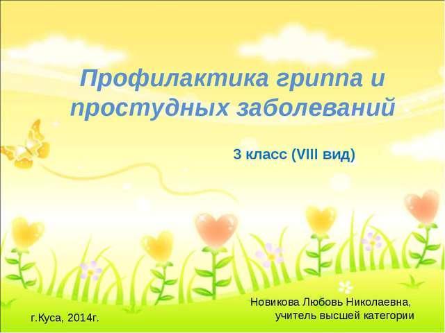Профилактика гриппа и простудных заболеваний 3 класс (VIII вид) Новикова Любо...
