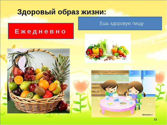 Е ж е д н е в н о Ешь здоровую пищу Здоровый образ жизни: *