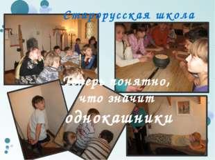 Старорусская школа Теперь понятно, что значит однокашники