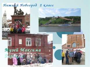 Нижний Новгород 2 класс Музей Максима Горького