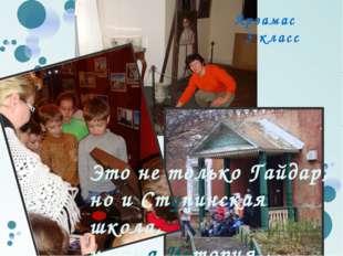 Арзамас 3 класс Это не только Гайдар, но и Ступинская школа, и сама История Э