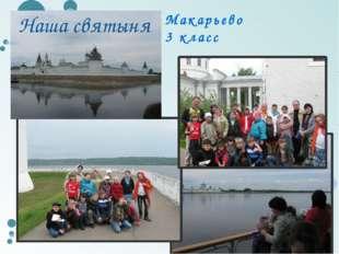 Макарьево 3 класс Наша святыня Наша святыня