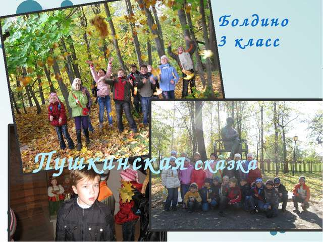 Болдино 3 класс Пушкинская сказка