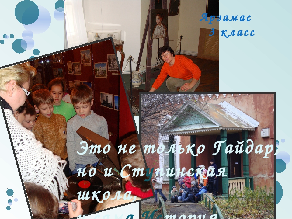 Арзамас 3 класс Это не только Гайдар, но и Ступинская школа, и сама История Э...