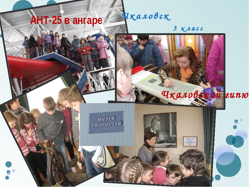 Чкаловск 3 класс Чкаловский гипюр АНТ-25 в ангаре