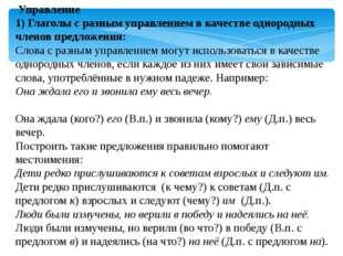 Управление 1) Глаголы с разным управлением в качестве однородных членов пред