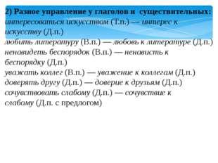 2) Разное управление у глаголов и существительных: интересоваться искусством