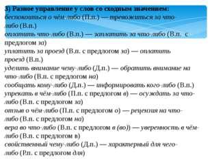 3) Разное управление у слов со сходным значением: беспокоиться о чём-либо(П.