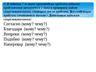 1. В задании 7-м ищем производные предлоги (обычно предложение начинается с н