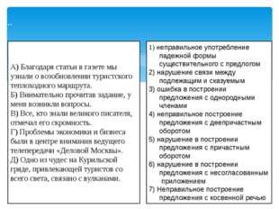 7.. А) Благодаря статьи в газете мы узнали о возобновлении туристского теплох
