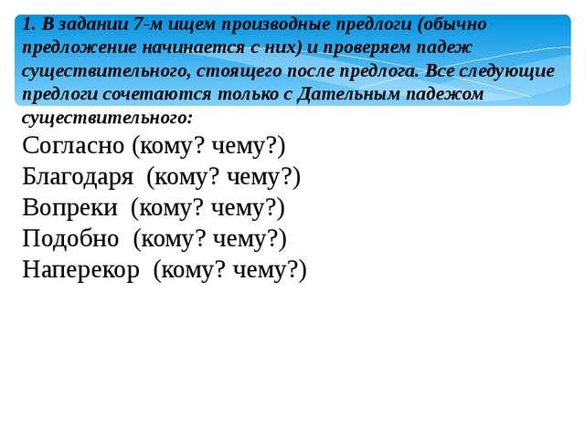 1. В задании 7-м ищем производные предлоги (обычно предложение начинается с н...