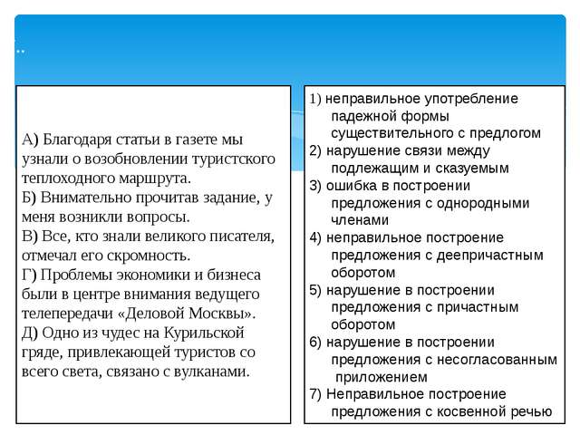7.. А) Благодаря статьи в газете мы узнали о возобновлении туристского теплох...