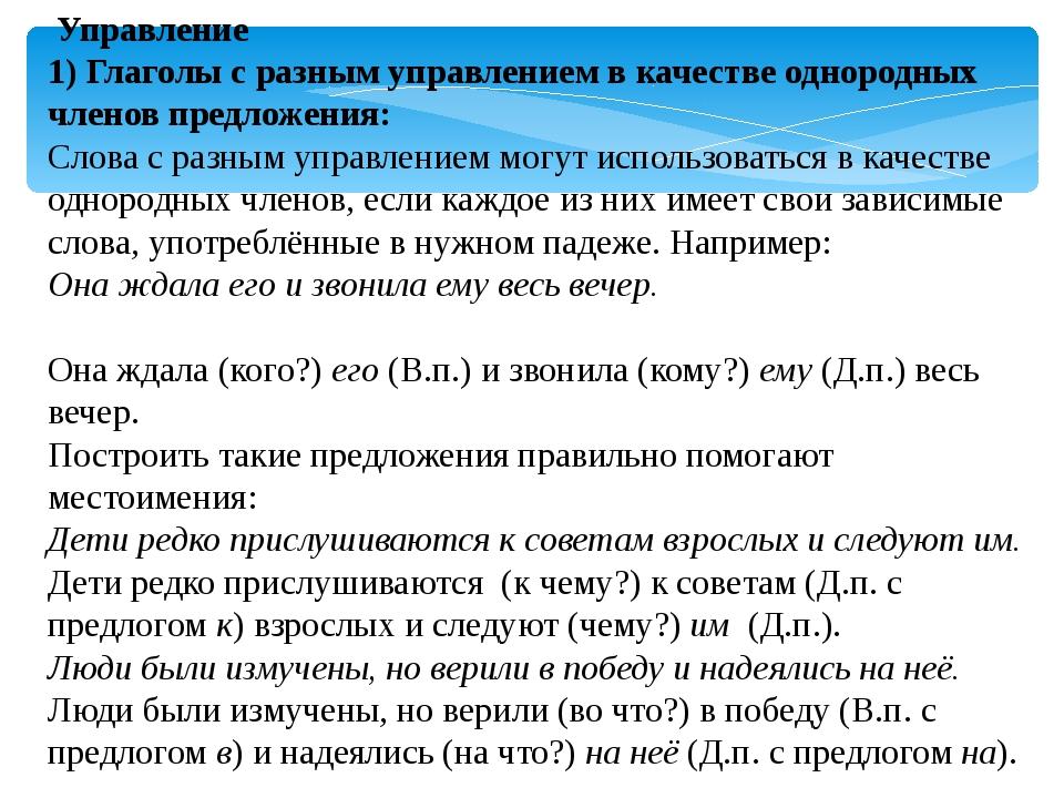 Управление 1) Глаголы с разным управлением в качестве однородных членов пред...