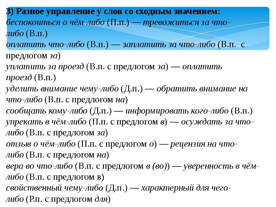 3) Разное управление у слов со сходным значением: беспокоиться о чём-либо(П....