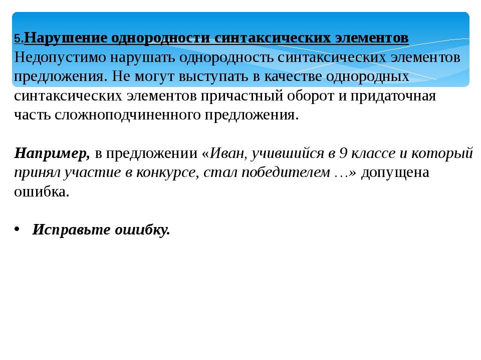 5.Нарушение однородности синтаксических элементов Недопустимо нарушать однор...