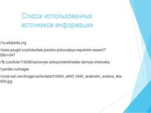Список использованных источников информации http://ru.wikipedia.org http://ww