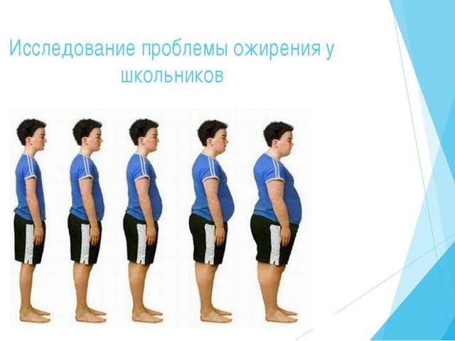 Исследование проблемы ожирения у школьников