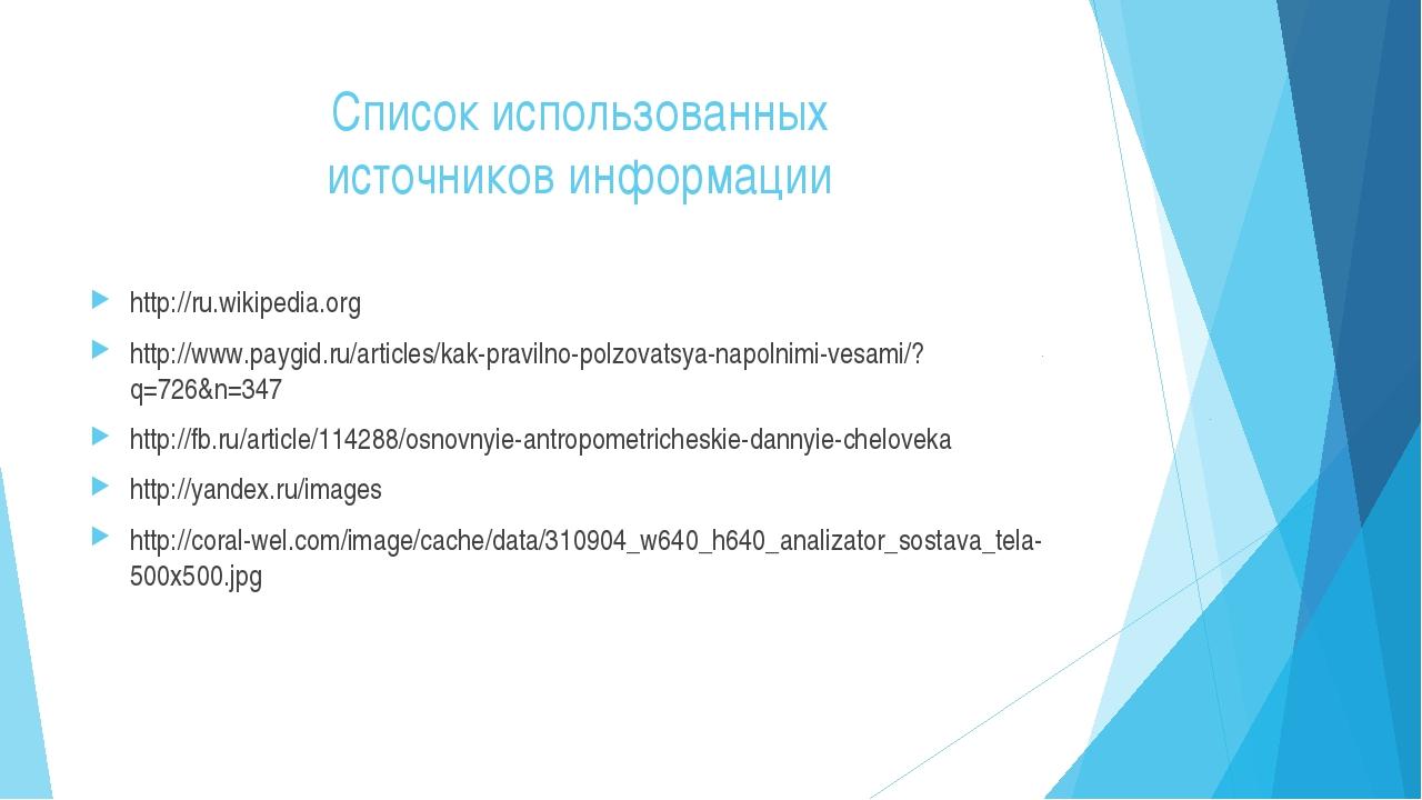 Список использованных источников информации http://ru.wikipedia.org http://ww...