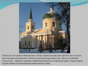 Считается, что проект Никольского собора основан на рисунке архитектора Стасо