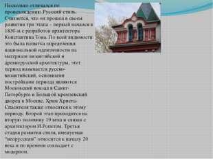 Несколько отличался по происхождению Русский стиль. Считается, что он прошел