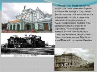 На фасаде по ул.Партизанская мы видим сочетания элементов барокко, классицизм