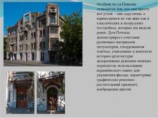 Особняк по ул.Певцова отличается тем, что там просто нет углов – они скруглен