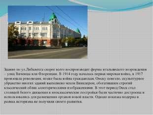 Здание по ул.Либкнехта скорее всего воспроизводит формы итальянского возрожде