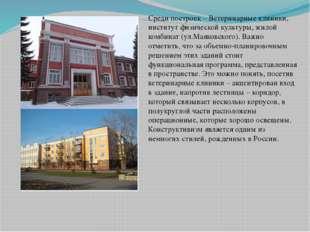 Среди построек – Ветеринарные клиники, институт физической культуры, жилой ко