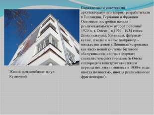 Параллельно с советскими архитекторами его теорию разрабатывали в Голландии,