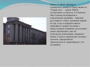 """Одним из ярких примером сталинского ампира в Омске является """"Серый дом"""" – зда"""