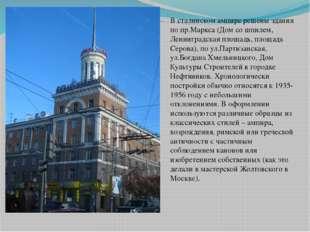 В сталинском ампире решены здания по пр.Маркса (Дом со шпилем, Ленинградская