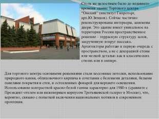 """Столь же целостным было до недавнего времени здание Торгового центра """"Омский"""""""