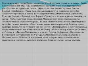 Центральное ядро города Омска, территория второй крепости относится к началу