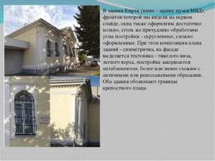 В здании Кирхи (ныне - здание музея МВД), фронтон которой мы видели на первом