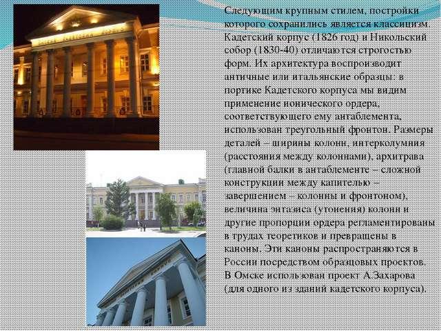 Следующим крупным стилем, постройки которого сохранились является классицизм....