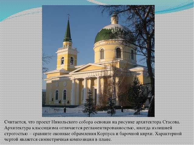 Считается, что проект Никольского собора основан на рисунке архитектора Стасо...