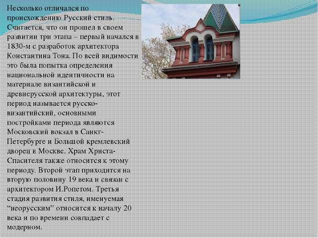 Несколько отличался по происхождению Русский стиль. Считается, что он прошел...