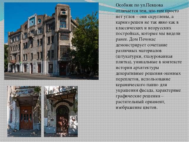 Особняк по ул.Певцова отличается тем, что там просто нет углов – они скруглен...