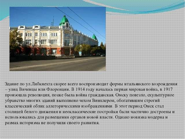 Здание по ул.Либкнехта скорее всего воспроизводит формы итальянского возрожде...
