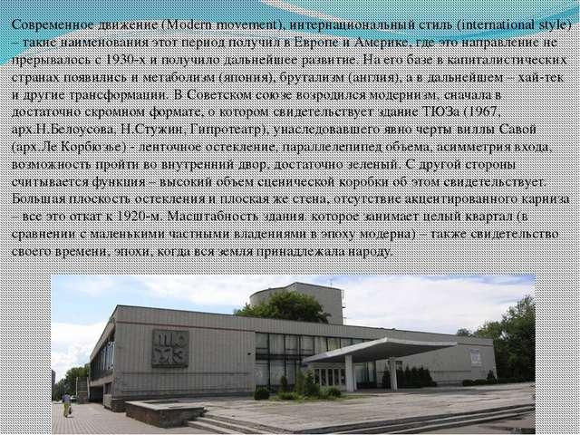 Современное движение (Modern movement), интернациональный стиль (internationa...