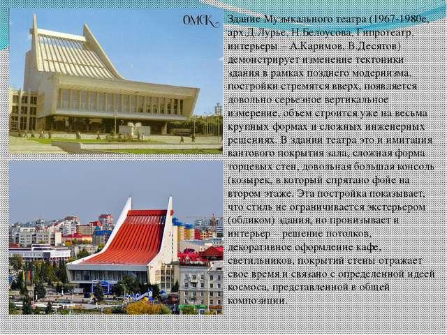 Здание Музыкального театра (1967-1980е, арх.Д.Лурье, Н.Белоусова, Гипротеатр,...