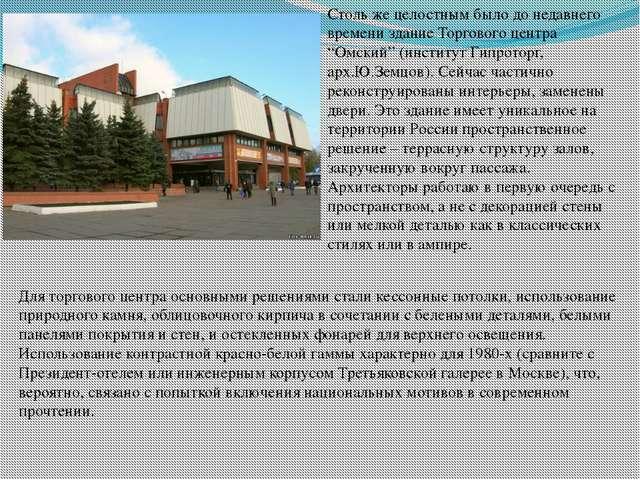 """Столь же целостным было до недавнего времени здание Торгового центра """"Омский""""..."""