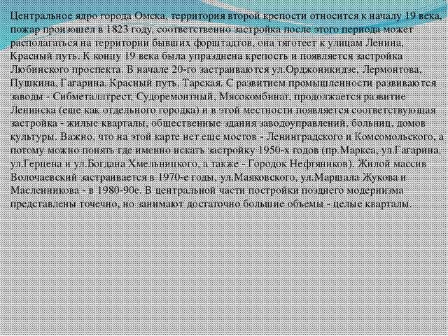 Центральное ядро города Омска, территория второй крепости относится к началу...