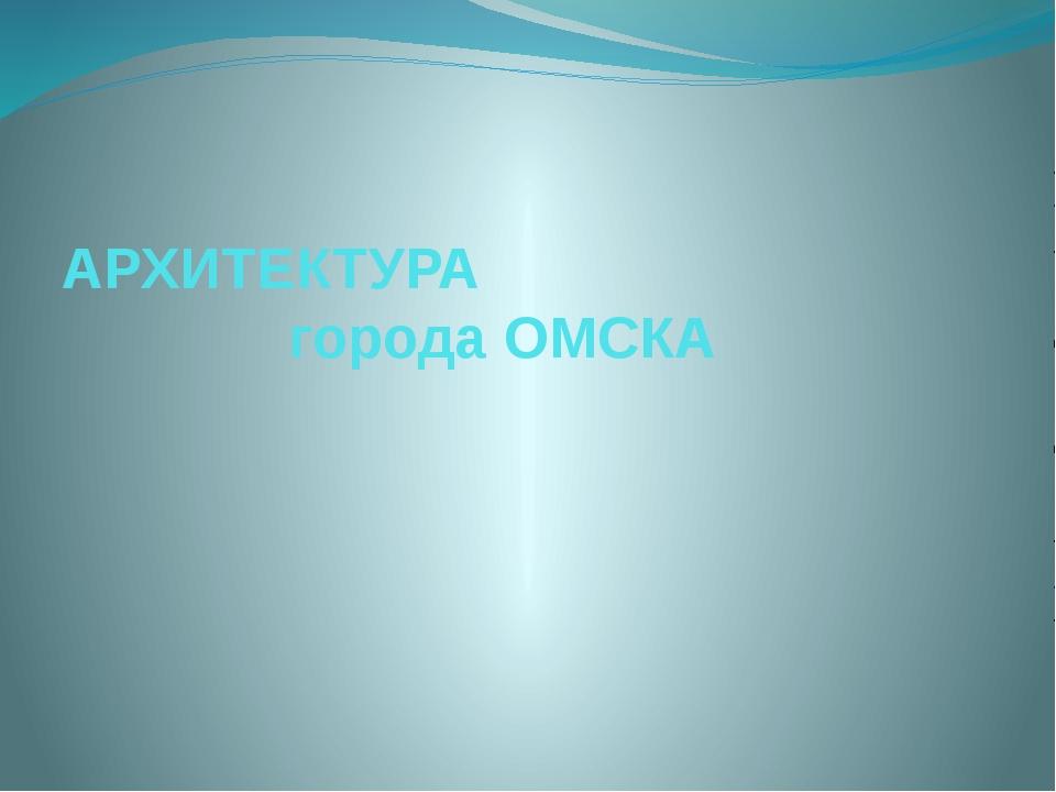 АРХИТЕКТУРА города ОМСКА