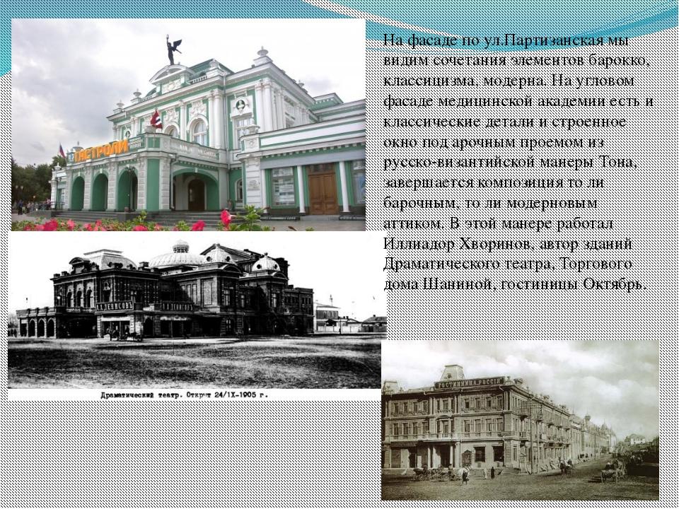 На фасаде по ул.Партизанская мы видим сочетания элементов барокко, классицизм...