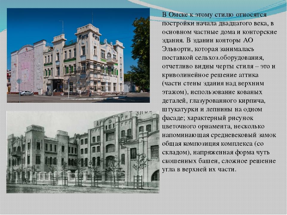 В Омске к этому стилю относятся постройки начала двадцатого века, в основном...