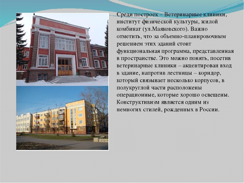 Среди построек – Ветеринарные клиники, институт физической культуры, жилой ко...