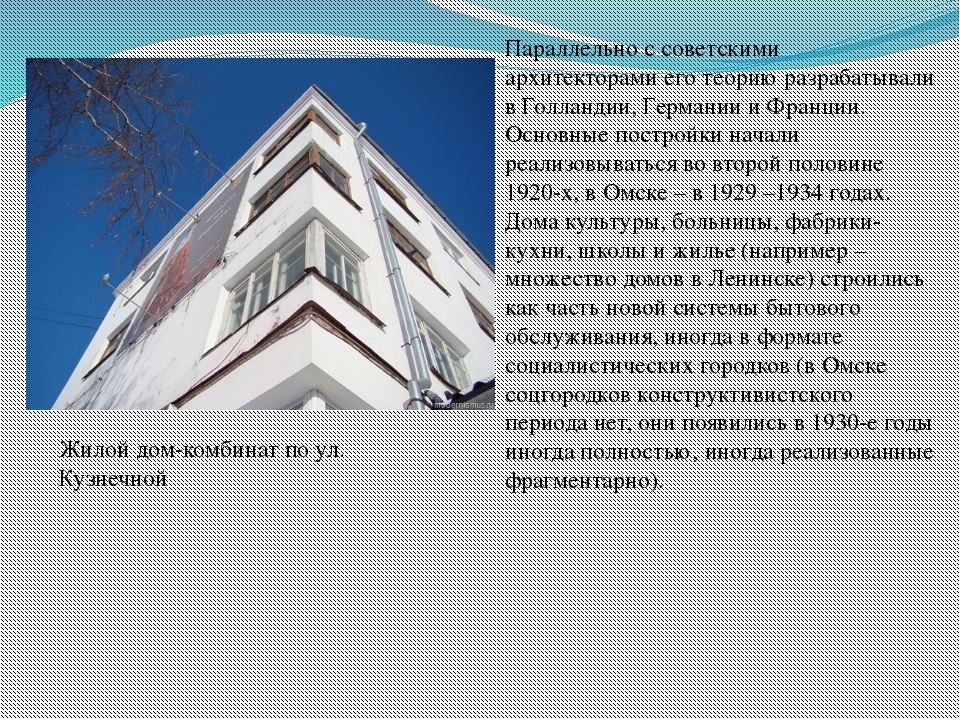 Параллельно с советскими архитекторами его теорию разрабатывали в Голландии,...